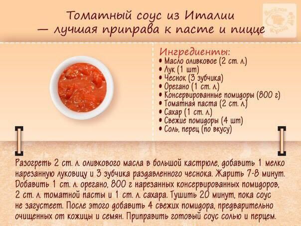 rак приготовить домашние соусы