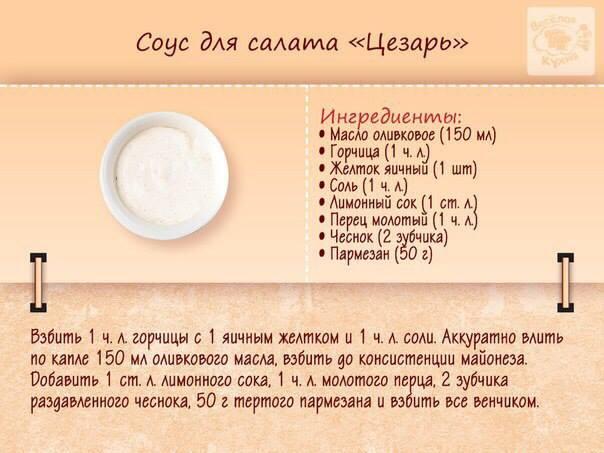 Как приготовить домашние соусы самостоятельно