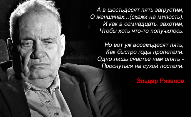 цитаты из фильмов Рязанова