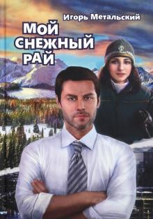 Книга Мой снежный рай